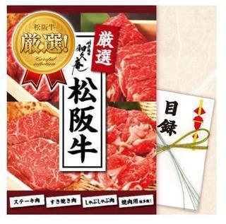 【送料無料】大きなパネル付!松阪牛の景品目録ギフトのご紹介です。
